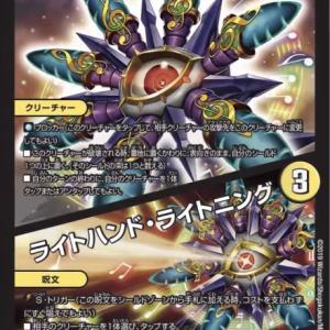 【デュエルマスターズ】新カード《コヴ・シディア/ライトハンド・ライトニング》が判明