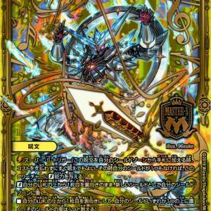 【デュエルマスターズ】シールド・ゴー、新カードでしれっと強化される