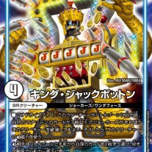 【デュエルマスターズ】新カード《キング・ジャックポットン》が判明