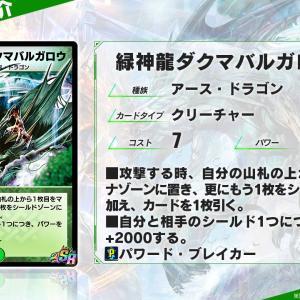 【デュエプレ】第4弾に《緑神龍ダクマバルガロウ》が収録決定