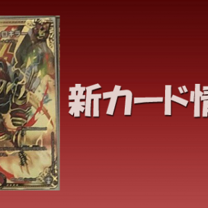 【デュエルマスターズ】新カード《電龍ヴェヴェロキラー》が公開【このカードの発売前評価】