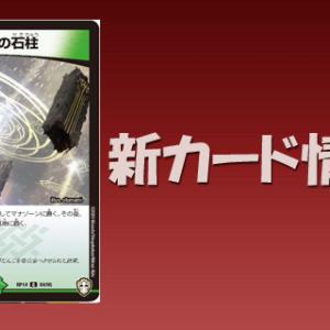 【デュエルマスターズ】新カード《神秘の石柱》が判明【このカードの発売前評価】