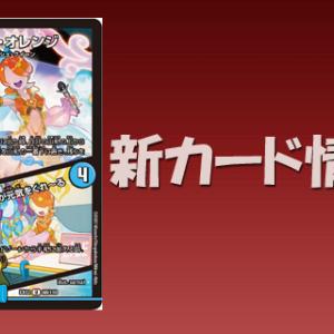 【デュエルマスターズ】新カード《カシス・オレンジ/♥応援してくれるみんなが元気をくれ~る》が判明【このカードの発売前評価】