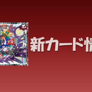 【デュエルマスターズ】新カード《希望のジョー星》が判明【このカードの発売前評価】