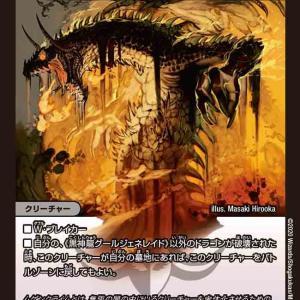 【悲報】黒神龍グールジェネレイド君、裁定変更により少し弱体化する