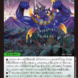 【デュエルマスターズ】新カード《樹食の超人》(グルメ・ジャイアント)が判明