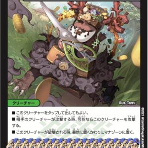 【デュエルマスターズ】DMRP-18 王来篇 第2弾 禁時王の凶来 に収録される新カードが公開