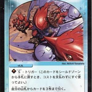 【デュエルマスターズ】殿堂入りカードが発表