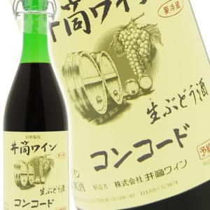 新酒 井筒 生にごりワイン コンコード赤 入荷しました!