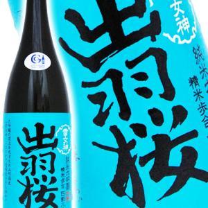 出羽桜 雪女神 ( でわざくら ゆきめがみ ) 四割八分 純米大吟醸 入荷しました!