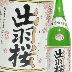 出羽桜 桜花吟醸酒さらさらにごり入荷しました!