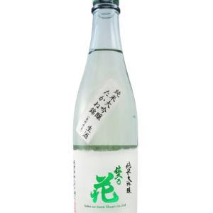 佐久乃花 純米大吟醸 たかね錦 生酒 入荷しました!