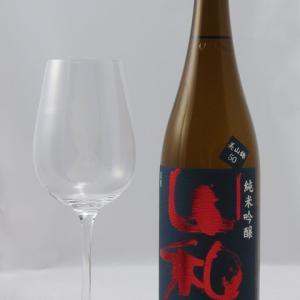 父の日に!山和 ( やまわ ) 純米吟醸 720ml + グラスのセット