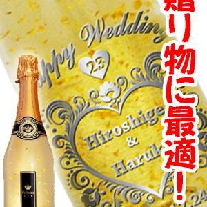 記念に!ボトル彫刻 金箔入りスパークリングワイン