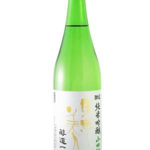 東洋美人 醇道一途 限定 純米吟醸 山田錦 入荷しました!