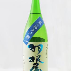 羽根屋 ( はねや ) 夏の純米吟醸 生酒 入荷しました!