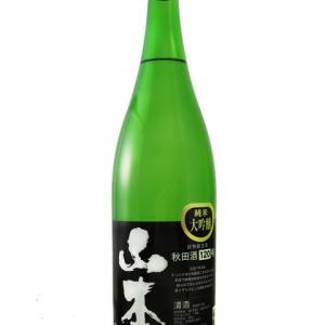 山本 純米大吟醸 秋田酒120号 試験醸造酒 入荷しました!