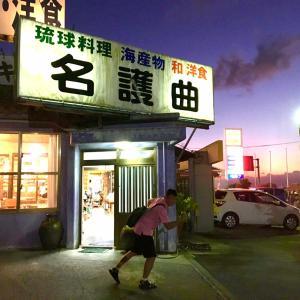 沖縄本島、名護の安くて美味しいご飯屋さん4つ♪