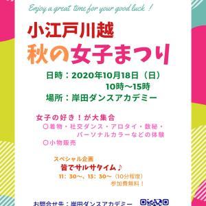 小江戸川越 秋の女子まつり❣️イベント開催