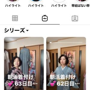 朝活着付け!ライブ配信46〜54日目