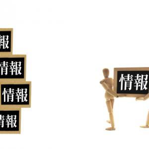 菅政権の高い支持率