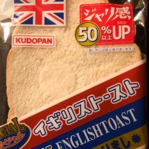 イギリストースト@弘前♪