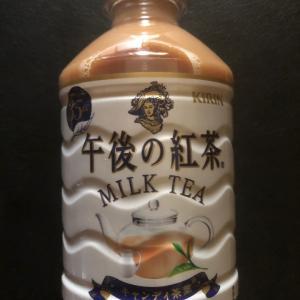 午後の紅茶@KIRIN♪