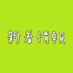 K-POPボーカルコース・レッスン動画