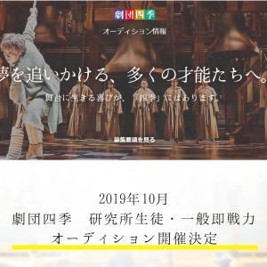 劇団四季オーディション【2019年10月26日(土)・27日(日)・28日(月)】