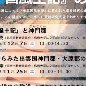 第117回島根大学総合博物館アシカル講座「発見!古代の山陰道-出雲市杉沢遺跡の調査を中心に-」【2/15】