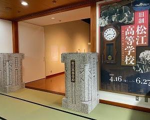 博物館見学実習で松江歴史館を見学