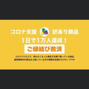 【拡散希望】コロナ支援、訳あり商品!のページ。