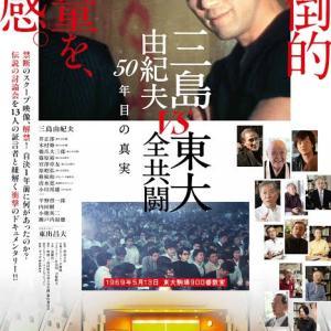 【映画】『三島由紀夫vs東大全共闘  50年目の真実』【感想】