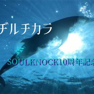 【カンヂルチカラ】SOULKNOCK10周年記念ライブ