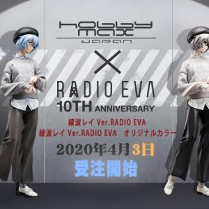 【エヴァ】ホビーマックス「綾波レイ Ver. RADIO EVA」4月3日予約開始!通常版とオリジナルカラー版の2種