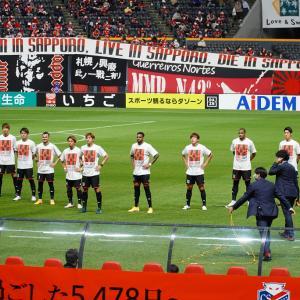 2020 コンサドーレ vs 横浜FC