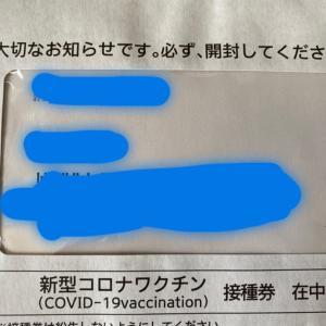 接種券がきた!