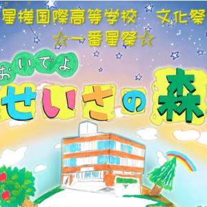 R1/9/12(木) 文化祭準備風景2