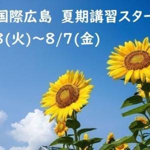 R2/7/28(火)~8/1(土) 夏期講習1週目のご案内