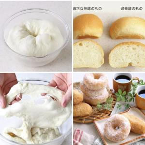 【cottaコラム】 過発酵になったパン生地の扱い方は?救済レシピ5選が公開されました♪