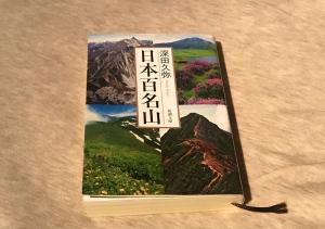 山好き必読の書。