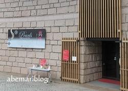 松濤美術館「真珠」展へ