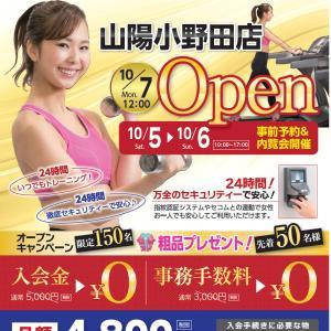 24時間営業のフィットネスジムオープン