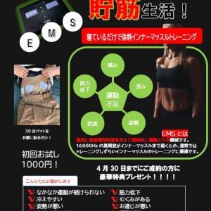 EMS 体幹筋トレーニング