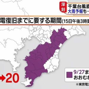 千葉県の台風被害状況、今後も大雨注意願います!