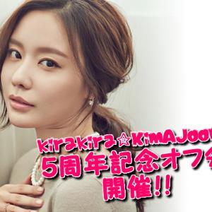 kirakiraブログ5周年記念オフ会のお知らせ