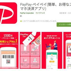 PayPayしてますか