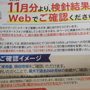 本格的にWeb検針スタート