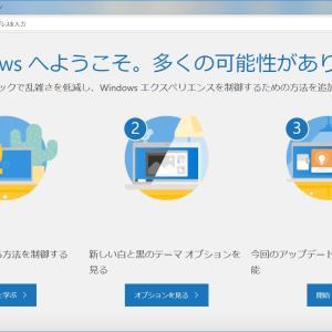 Windows10には多くの可能性があります…。