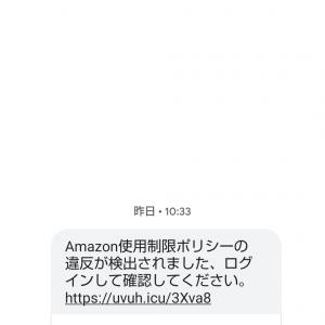 Amzon関連の詐欺ショートメール